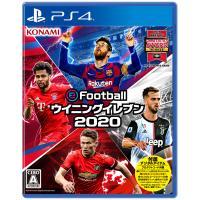 コナミデジタルエンタテインメント (PS4)eFootball ウイニングイレブン 2020 返品種別B