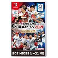 コナミデジタルエンタテインメント (封入特典付)(Switch)eBASEBALLプロ野球スピリッツ2021 グランドスラム 返品種別B