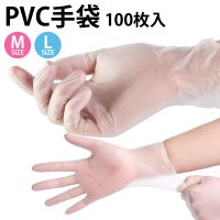 PVC手袋 使い捨て手袋 M・L 100枚 PVCグローブ 【ディスポ手袋・ビニール手袋・介護用手袋】