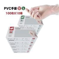 PVC手袋 使い捨て手袋 M・L 1000枚 PVCグローブ 【ディスポ手袋・ビニール手袋・介護用手袋】