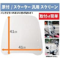 取付簡単 原付 スクーター ウインドスクリーン 汎用 バイク 風防 高さ41cm 厚さ3mm