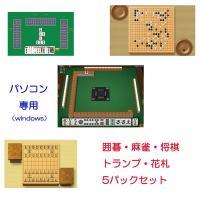 囲碁・将棋・麻雀・花札・トランプの お買い得ゲームパック!  パソコン用の、一人でも本格的に遊べるゲ...