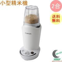 従来品と異なり、栄養素を豊富に含んだ胚芽を残した白米精米ができます。 0.5分刻みで分づき米が作れ、...