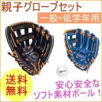 親子グローブセット KW-310 野球 野球グローブ 子供用 ジュニア グローブ 送料無料