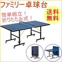 ファミリー卓球台 KW-375 卓球 ピンポン 送料無料