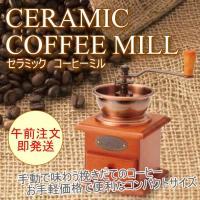 セラミックコーヒーミル CC-0202 セラミック製 手動 グラインダー コーヒーメーカー 手挽き 挽く 豆挽き 珈琲 coffee