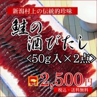 鮭の酒びたし 50g×2点セット/新潟県村上の伝統的珍味 新潟 村上 鮭 鮭びたし おつまみ(同梱不可 日時指定不可)