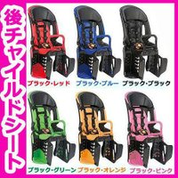 商品名 RBC-011DX3(ヘッドレスト付コンフォートうしろ子供のせ)☆スライド式でスマートなヘッ...