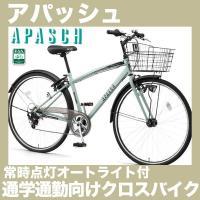 マルイシ クロスバイク アパッシュ 27インチ 外装6段変速付 オートライト付 APST706VW ...