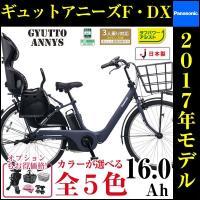 ギュットアニーズF DX BE-ELMA632 パナソニック 電動自転車 子供乗せ 3人乗り自転車 ...