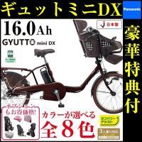 ギュットミニDX BE-ELMD033 パナソニック 電動自転車 子供乗せ 3人乗り自転車 三人乗り...