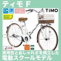ティモF BE-ELTF63 パナソニック 電動自転車 26インチ ティモ F 最新機能とおしゃれな...
