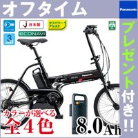 オフタイム 電動自転車 BE-ELW072 外装7段変速付 18インチ/20インチ 8Ahバッテリー...