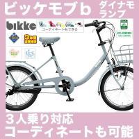 ビッケモブb ダイナモランプ BM03 bikkemobb ブリヂストン 3人乗り自転車 20インチ...