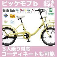 ビッケモブb 点灯虫 BM03T bikkemobb ブリヂストン 3人乗り自転車 20インチ オー...