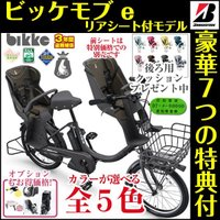 ビッケモブe BM0C37 bikkemobe ブリヂストン 電動自転車 3人乗り自転車 20インチ...