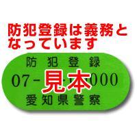 ・愛知県の防犯登録シールとなります ・防犯登録シールは貼り付けの上、発送いたします ・ご指定がない場...