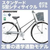 ブリヂストン 自転車 26インチ シティサイクル S型 内装3段変速付 点灯虫 LEDオートライト付...