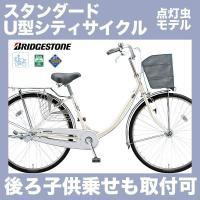 ブリヂストン 自転車 26インチ シティサイクル U型 内装3段変速付 点灯虫 オートライト付 シン...