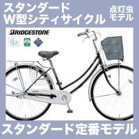 ブリヂストン 自転車 26インチ シティサイクル W型 内装3段変速付 点灯虫 LEDオートライト付...