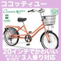 【3人乗り対応モデル】2016丸石自転車 ココッティユー 20インチ 外装6段変速付 オートライト付...