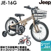 ジープ 17 Jeep 自転車 子供用自転車 16インチ 幼児用自転車 かっこいいデザインとお安い価...