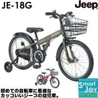 ジープ 17 Jeep 自転車 子供用自転車 18インチ 幼児用自転車 かっこいいデザインとお安い価...