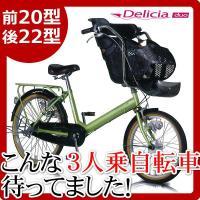 幼児二人同乗に対応!小柄なママに大人気の20型/22型の子供乗せ自転車です! サイズ 前20インチ ...