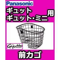 ■Panasonic(Nationalナショナル) フロントバスケット(前カゴ) NCB1952/N...