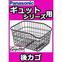■Panasonic(Nationalナショナル) リアバスケット(後ろカゴ) NCB1954 ・パ...
