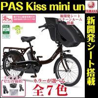 PAS Kiss mini un ヤマハ パスキスミニアン PA20KXL 電動自転車 子供乗せ 3...