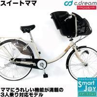 C.Dream スイートママ 3人乗り自転車 22インチ/26インチ LEDオートライト付 内装3段...