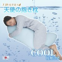 抱き枕 天使の抱き枕 ひんやり COOL 接触冷感 クール 涼感 かわいい おしゃれ 人気 妊婦 送料無料 抱きまくら おすすめ クッション