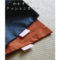 """コットン100%の糸で変化のある変わり織りに織り上げ、無地の後染め加工で完成した""""和かすり""""。45x..."""