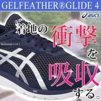 アシックス GELFEATHER GLIDE 4 wide TJR456-0693 ランニングシューズ メンズ