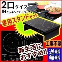 (( 電気工事不要 ))すぐに使える便利なIHクッキングヒーター。 2つのヒーターで、料理の保温から...