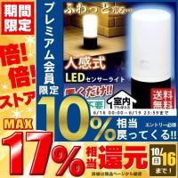 必要なときだけふわっと光る!置くだけの簡単設置!屋内でも屋外でも使える、LEDガーデンセンサーライト...