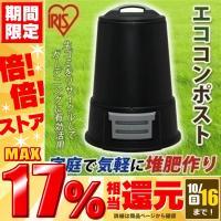 エココンポストIC-160 ブラック 家庭の生ゴミを簡単に処理、減量し、同時に堆肥も作ることができる...