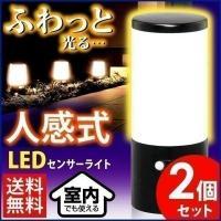 LEDセンサーライト ASL-10L ブラック  2個セット 暗くなるとセンサーが作動、自動に点灯!...