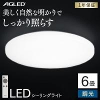 お得な2個セット。 薄くてすっきりコンパクト、シンプルなデザインのLEDシーリングライトです♪ 調光...