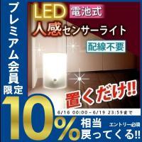 暗くなるとセンサーが作動し人の動きを検知して自動的に点灯するLEDセンサーライト。 乾電池式は配線が...