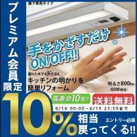 【快適+(プラス)】 LEDだから薄型で見た目スッキリの棚下専用キッチンライトです。 従来の蛍光灯器...