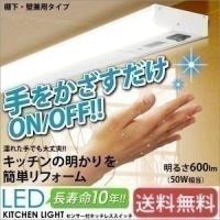 (( 手をかざすだけでON/OFFができる )) 「タッチレススイッチ」タイプは本体のスイッチに触れ...