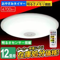 リビングや寝室に最適なLEDシーリングライトです。 ●商品サイズ(cm) 直径約64×高さ約12.7...