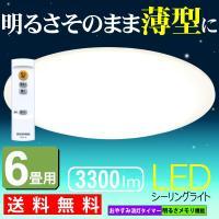 薄くてすっきりコンパクト、シンプルなデザインのシーリングライトです♪ 調光1O段階+常夜灯2段階の切...