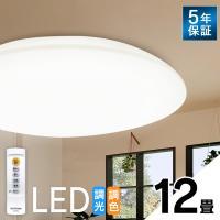 JOYライト - シーリングライト LED 12畳 アイリスオーヤマ リビング 天井 照明 器具 調光 調色 リモコン CL12DL-5.0|Yahoo!ショッピング