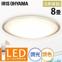 LED シーリングライト 8畳 調光 調色 アイリスオーヤマ おしゃれ CL8DL-5.0CF