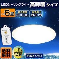 6畳用のLEDシーリングライト、調光タイプです♪ ●タイプ 調光 ●定格電圧 100V(50/60H...