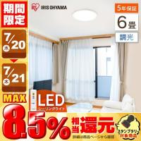 LED シーリングライト 6畳 調光 アイリスオーヤマ おしゃれ CL6D-AG 5.0