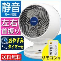 簡単操作のリモコン付。扇風機よりもパワフル送風。強い風が遠くまで届くサーキュレーターです。静音モード...
